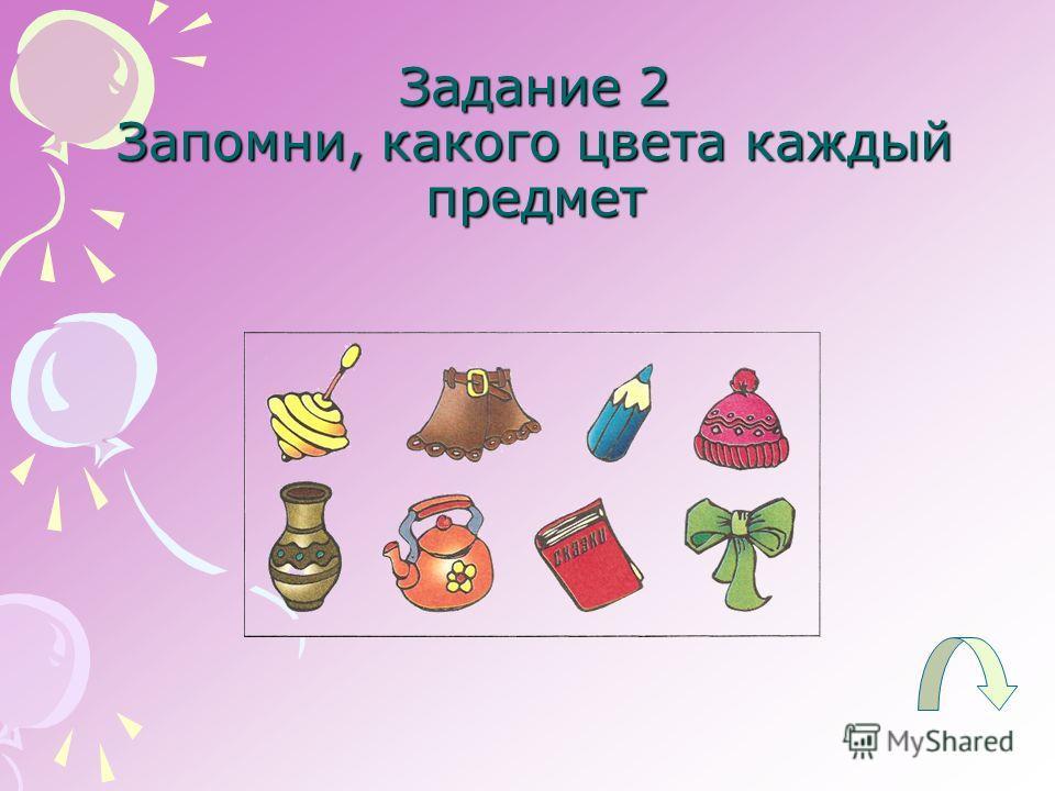 Задание 2 Запомни, какого цвета каждый предмет