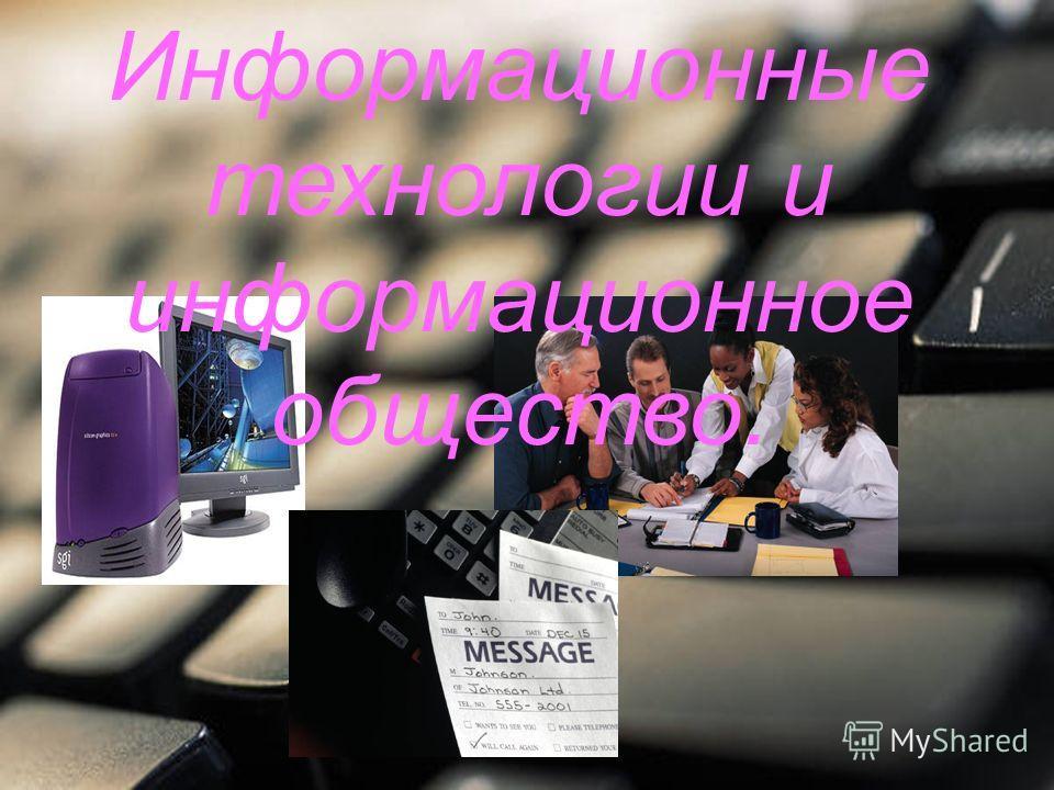Информационные технологии и