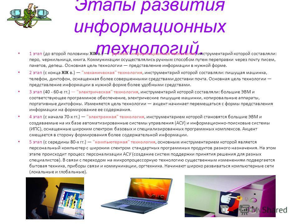 Этапы развития информационных технологий. 1 этап (до второй половины XIX в.)