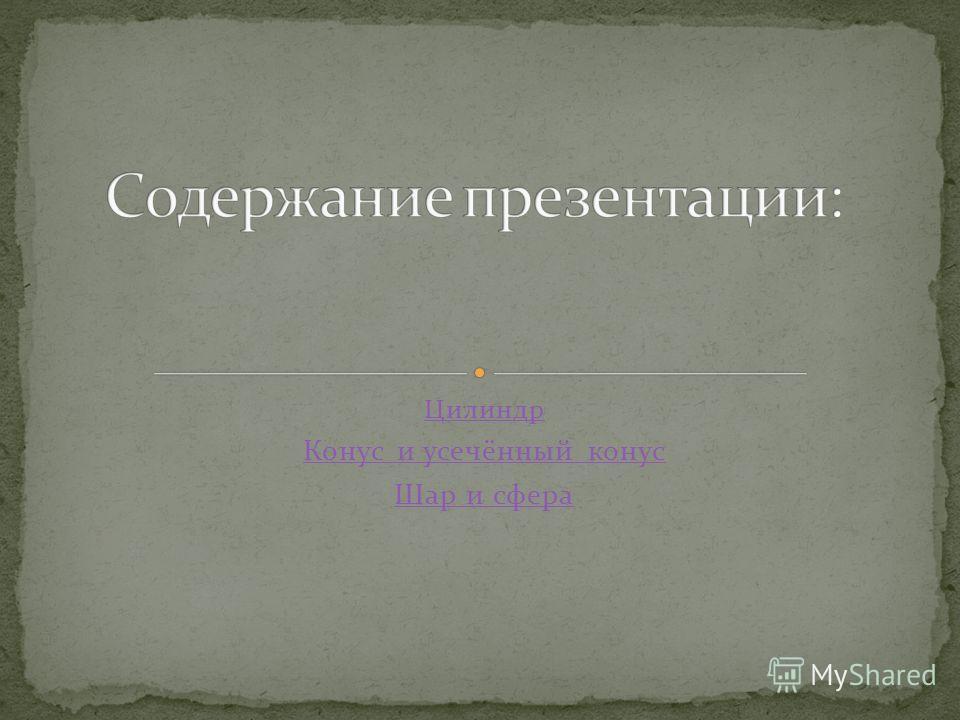 Цилиндр Конус и усечённый конус Шар и сфера