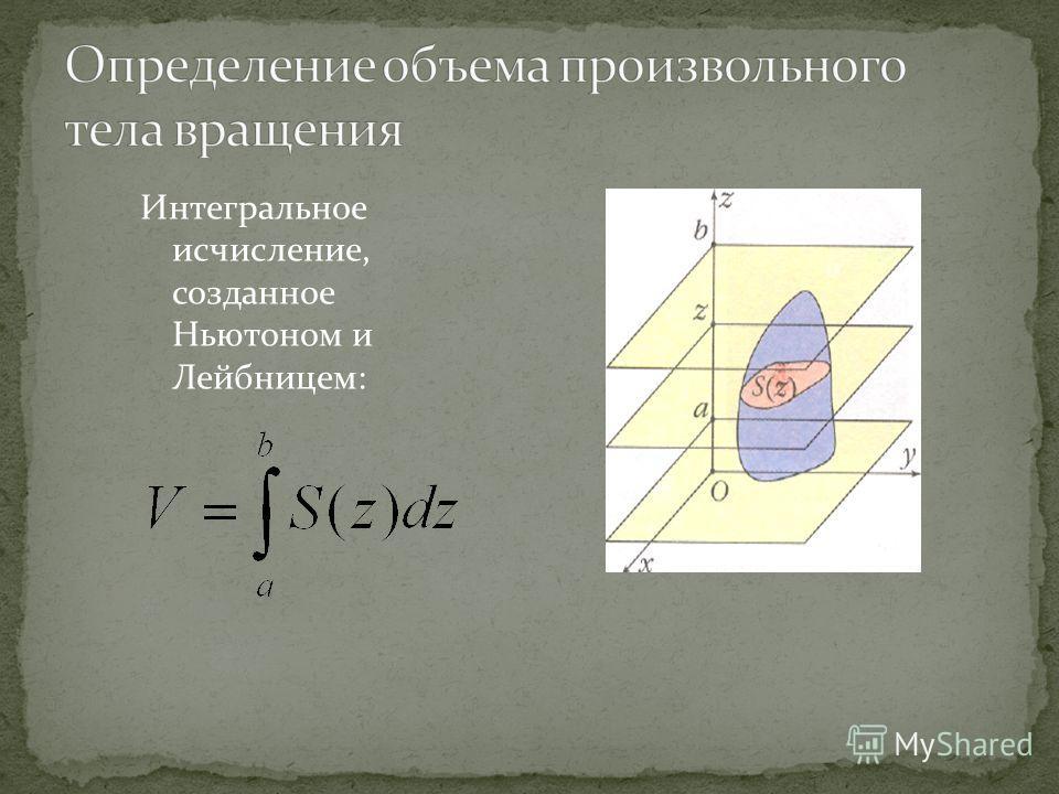 Интегральное исчисление, созданное Ньютоном и Лейбницем:
