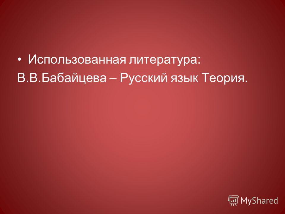 Использованная литература: В.В.Бабайцева – Русский язык Теория.