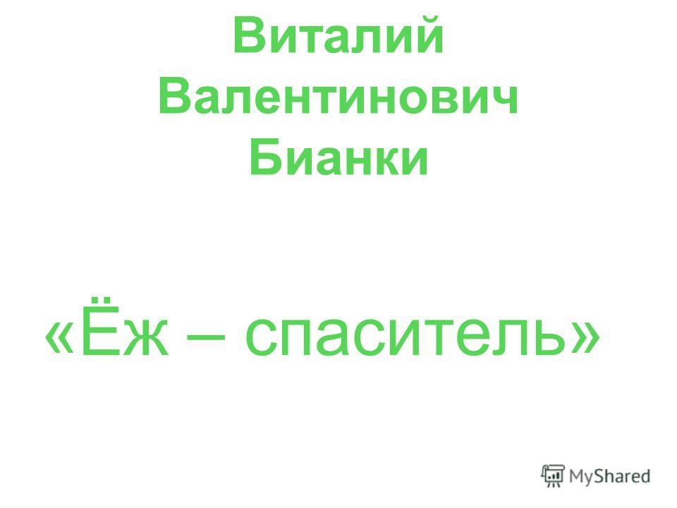 Виталий Валентинович Бианки «Ёж – спаситель»