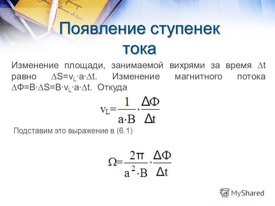 Изменение площади, занимаемой вихрями за время t равно S=v L ·a· t. Изменение магнитного потока Ф=В· S=В·v L ·a· t. Откуда Подставим это выражение в (6.1)