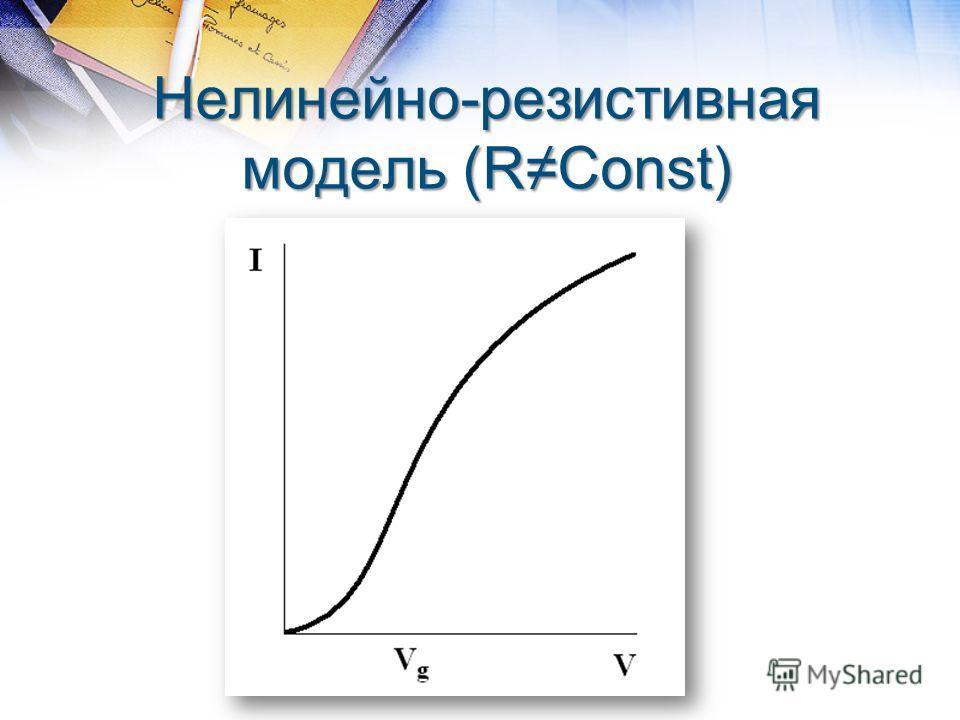 Нелинейно-резистивная модель (RConst)