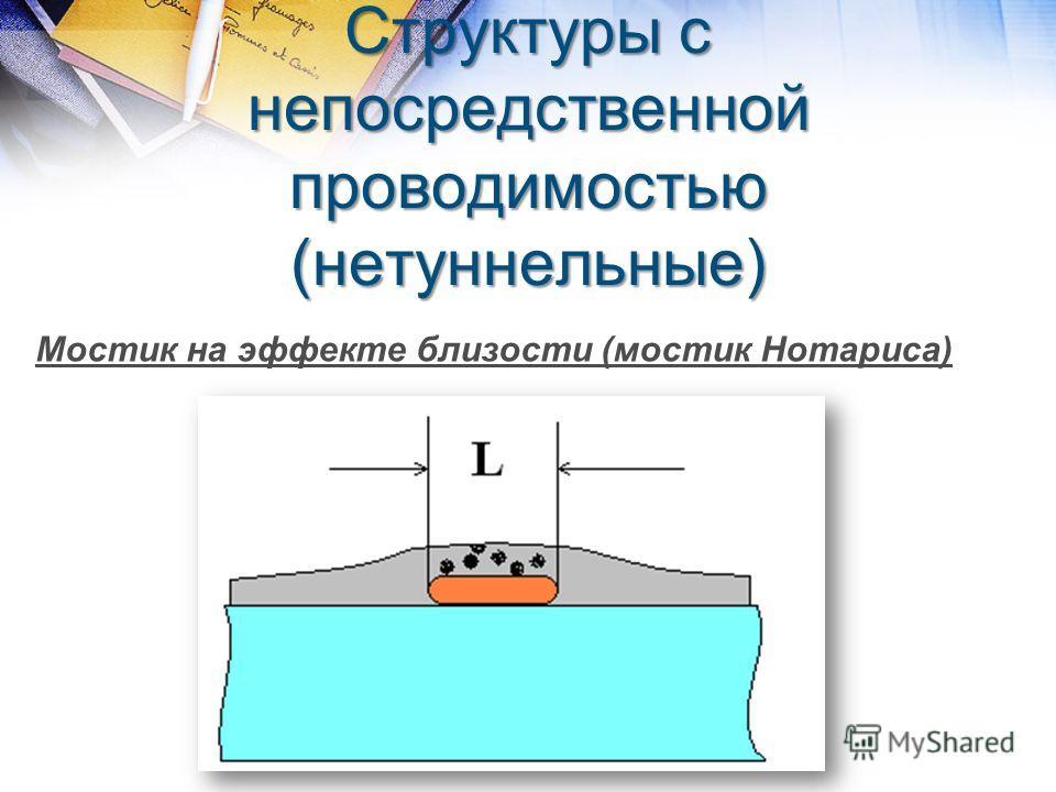 Структуры с непосредственной проводимостью (нетуннельные) Мостик на эффекте близости (мостик Нотариса)