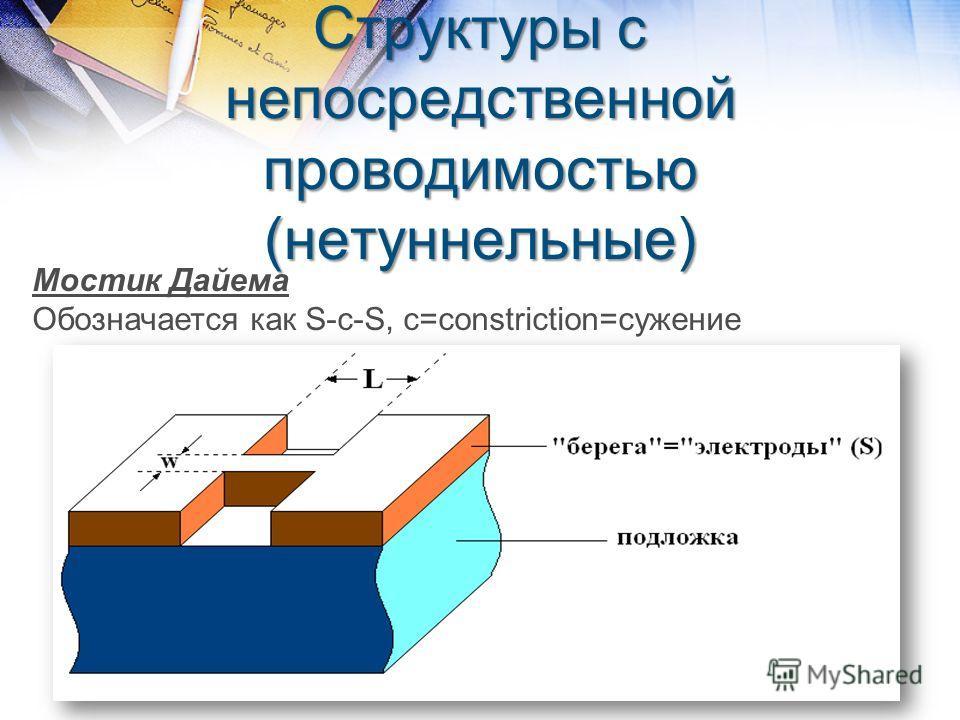 Структуры с непосредственной проводимостью (нетуннельные) Мостик Дайема Обозначается как S-c-S, c=constriction=сужение