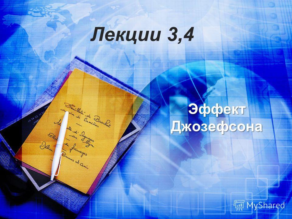 Лекции 3,4 Эффект Джозефсона