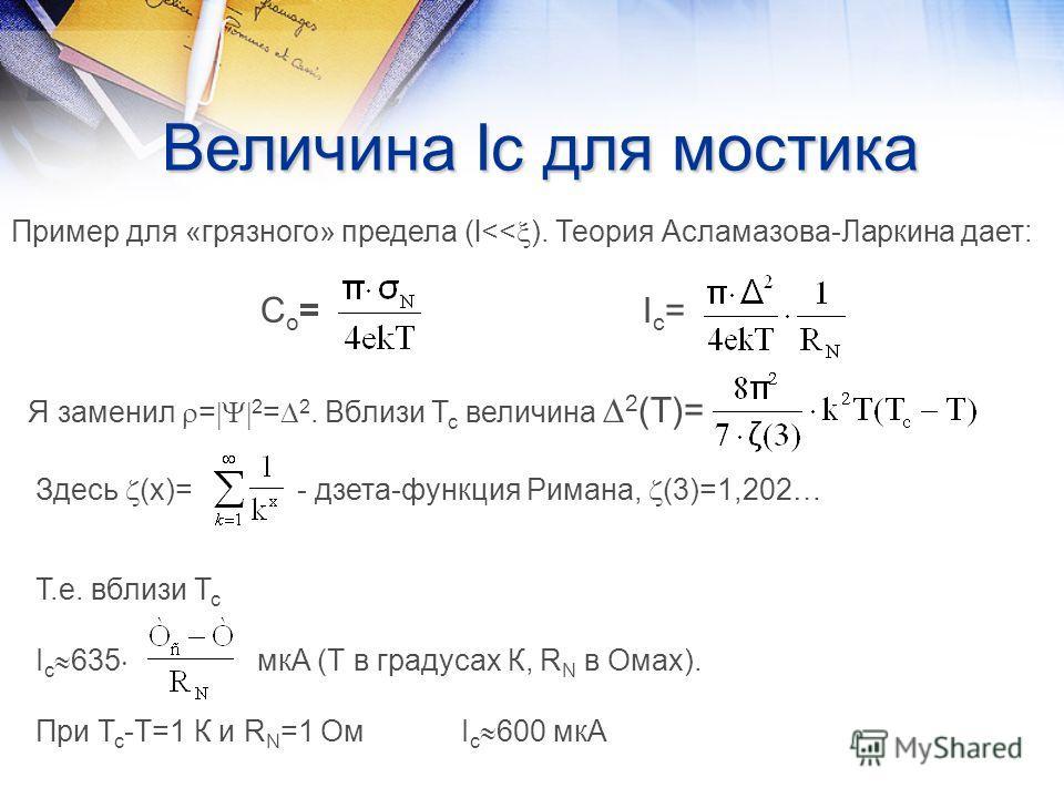 Величина Ic для мостика Пример для «грязного» предела (l