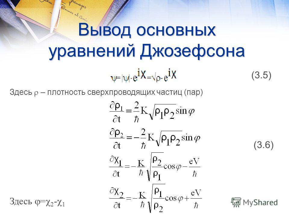 Вывод основных уравнений Джозефсона (3.5) Здесь – плотность сверхпроводящих частиц (пар) (3.6) Здесь = 2 - 1