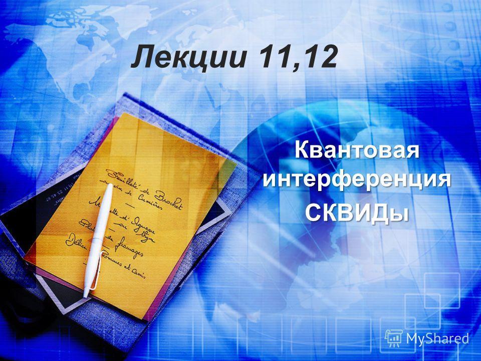 Лекции 11,12 Квантовая интерференция СКВИДы