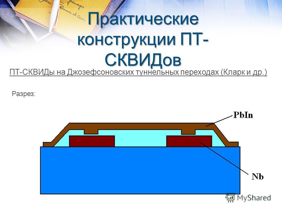 Практические конструкции ПТ- СКВИДов ПТ-СКВИДы на Джозефсоновских туннельных переходах (Кларк и др.) Разрез: