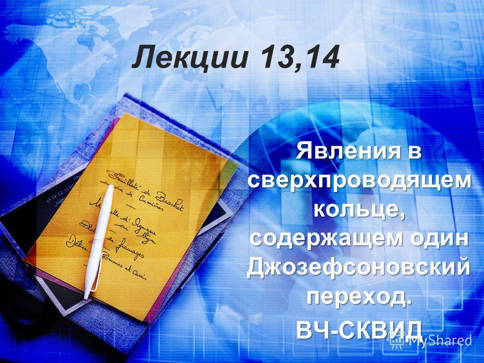 Лекции 13,14 Явления в сверхпроводящем кольце, содержащем один Джозефсоновский переход. ВЧ-СКВИД