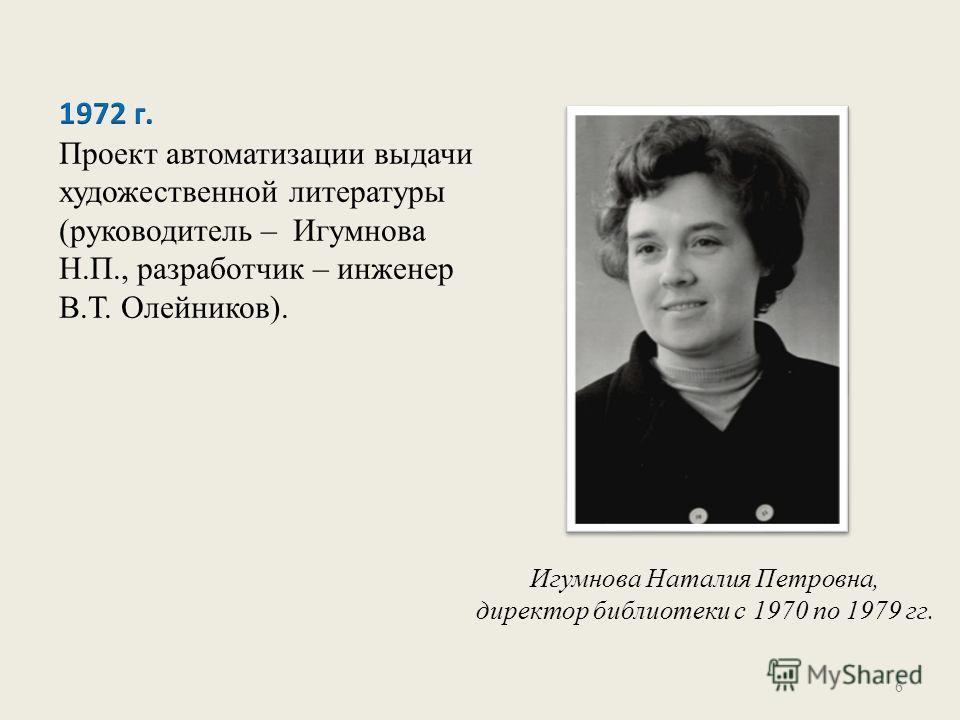 Игумнова Наталия Петровна, директор библиотеки с 1970 по 1979 гг. 6