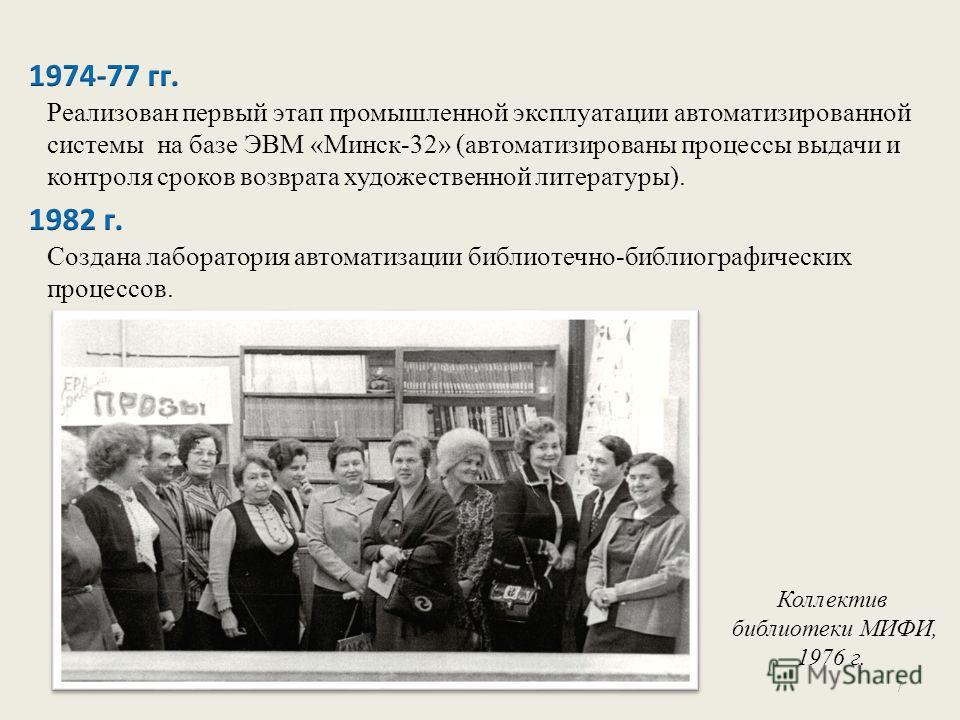 Коллектив библиотеки МИФИ, 1976 г. 7