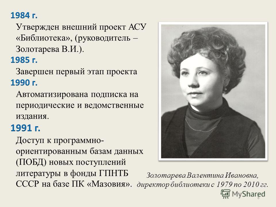 Золотарева Валентина Ивановна, директор библиотеки с 1979 по 2010 гг. 8