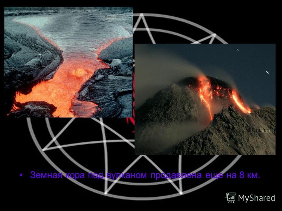 Земная кора под вулканом продавлена еще на 8 км.