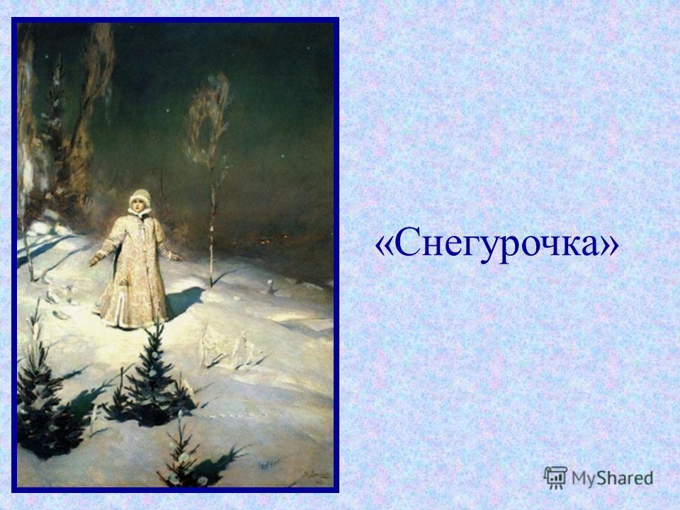 «Снегурочка»