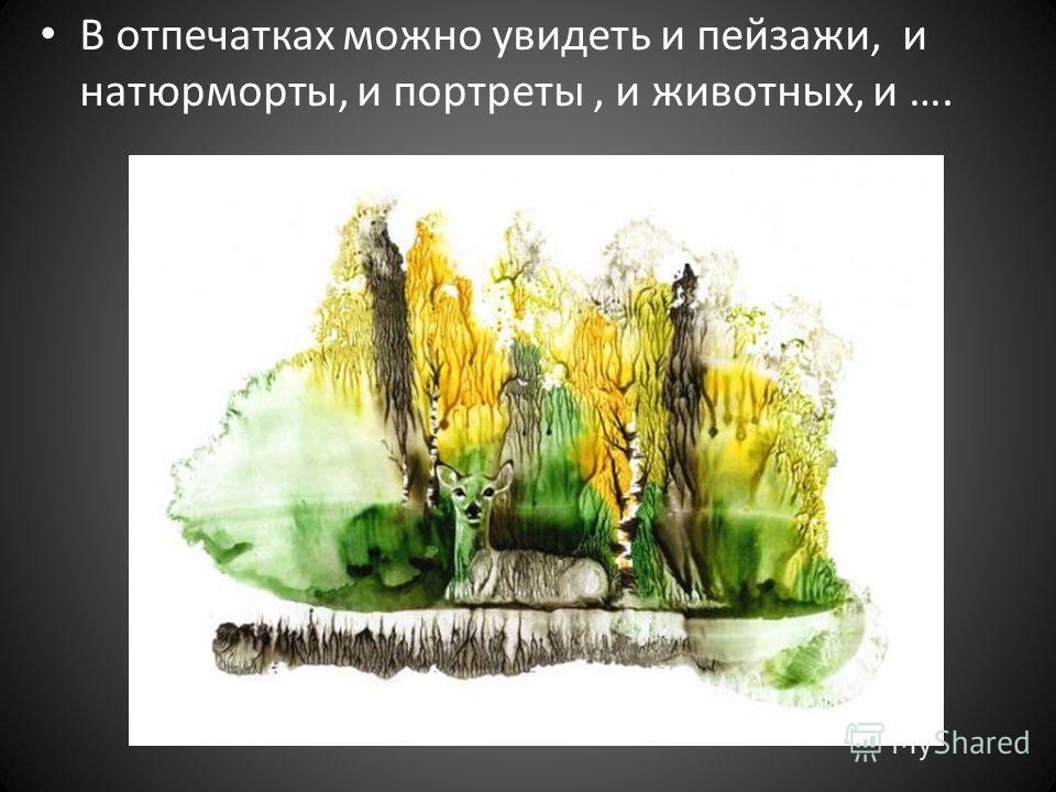 В отпечатках можно увидеть и пейзажи, и натюрморты, и портреты, и животных, и ….
