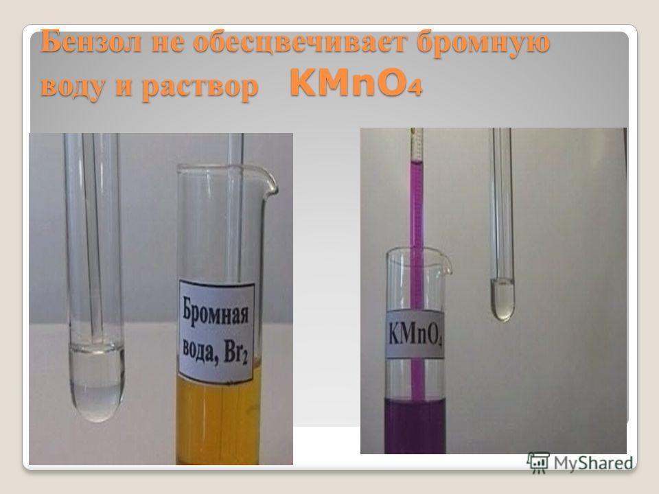 Бензол не обесцвечивает бромную воду и раствор KMnO 4