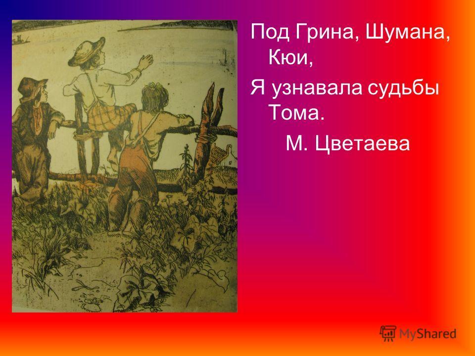 Под Грина, Шумана, Кюи, Я узнавала судьбы Тома. М. Цветаева