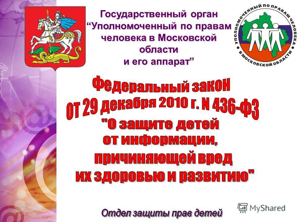 Государственный орган Уполномоченный по правамУполномоченный по правам человека в Московской области и его аппарат