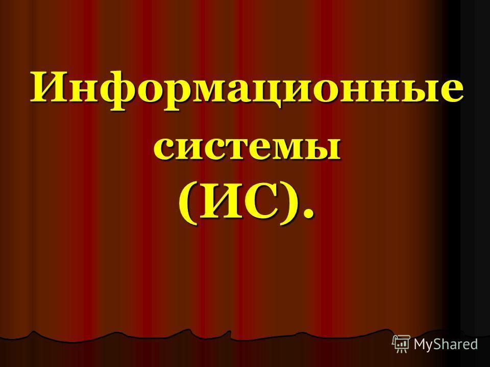 Информационные системы (ИС).