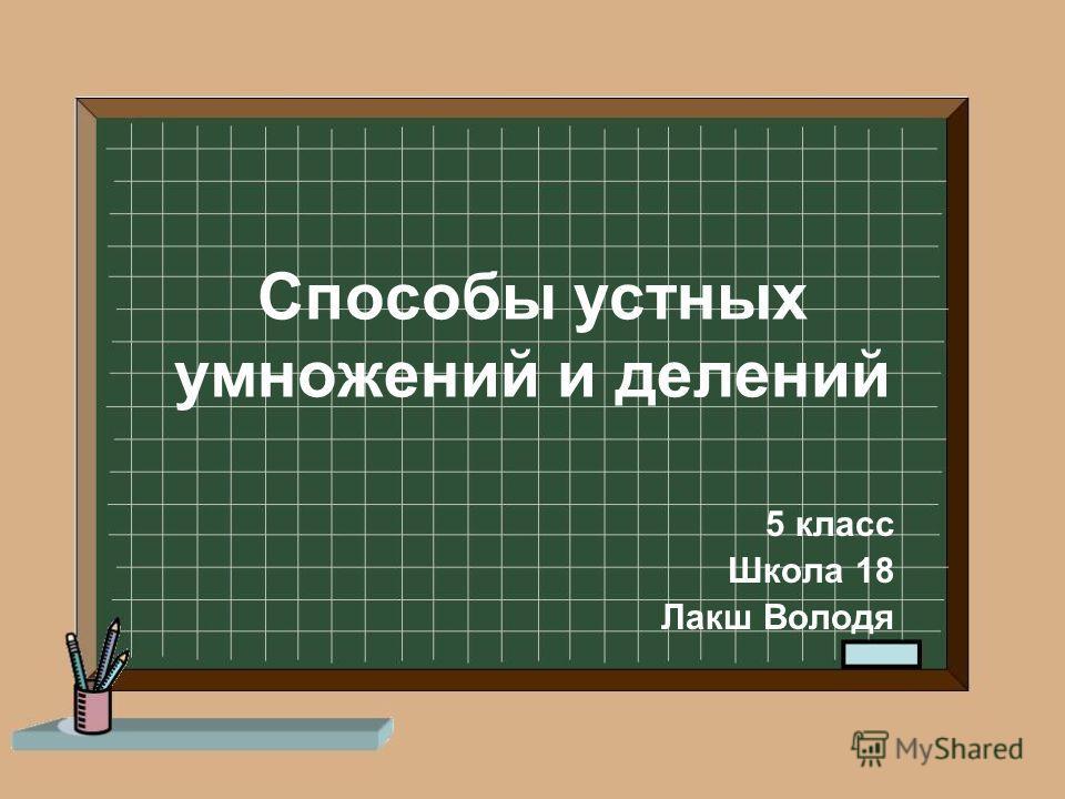 Способы устных умножений и делений 5 класс Школа 18 Лакш Володя