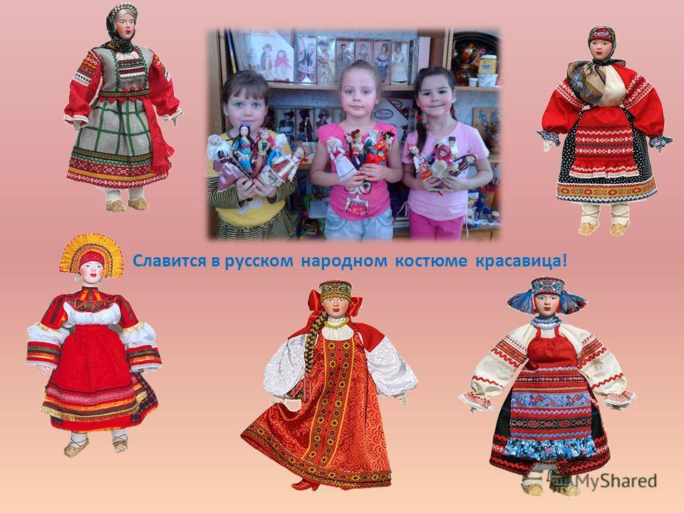 Славится в русском народном костюме красавица!