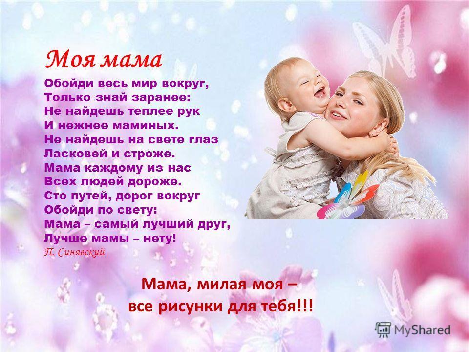 мама милая мама mp3 скачать