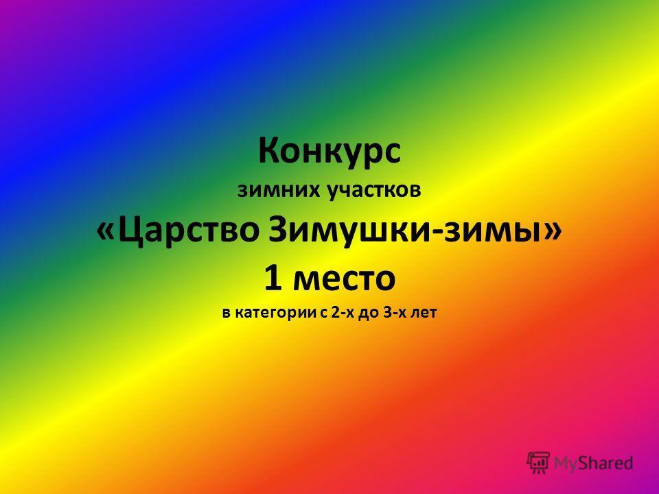 Конкурс зимних участков «Царство Зимушки-зимы» 1 место в категории с 2-х до 3-х лет