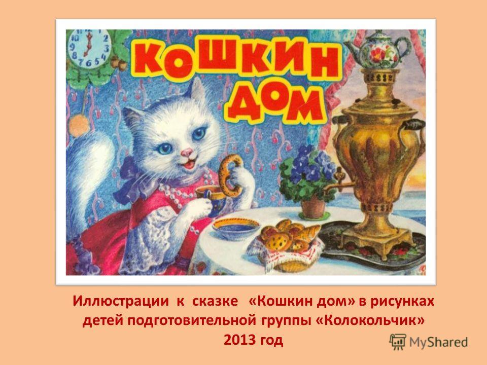 Иллюстрации к сказке «Кошкин дом» в рисунках детей подготовительной группы «Колокольчик» 2013 год