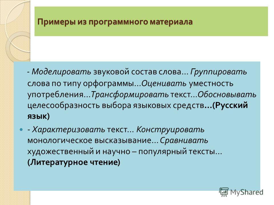 Примеры из программного материала - Моделировать звуковой состав слова … Группировать слова по типу орфограммы … Оценивать уместность употребления … Трансформировать текст … Обосновывать целесообразность выбора языковых средств …( Русский язык ) - Ха