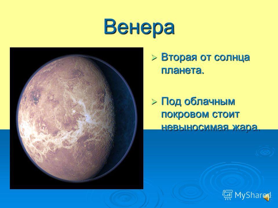 Венера Вторая от солнца планета. Вторая от солнца планета. Под облачным покровом cтоит невыносимая жара. Под облачным покровом cтоит невыносимая жара.