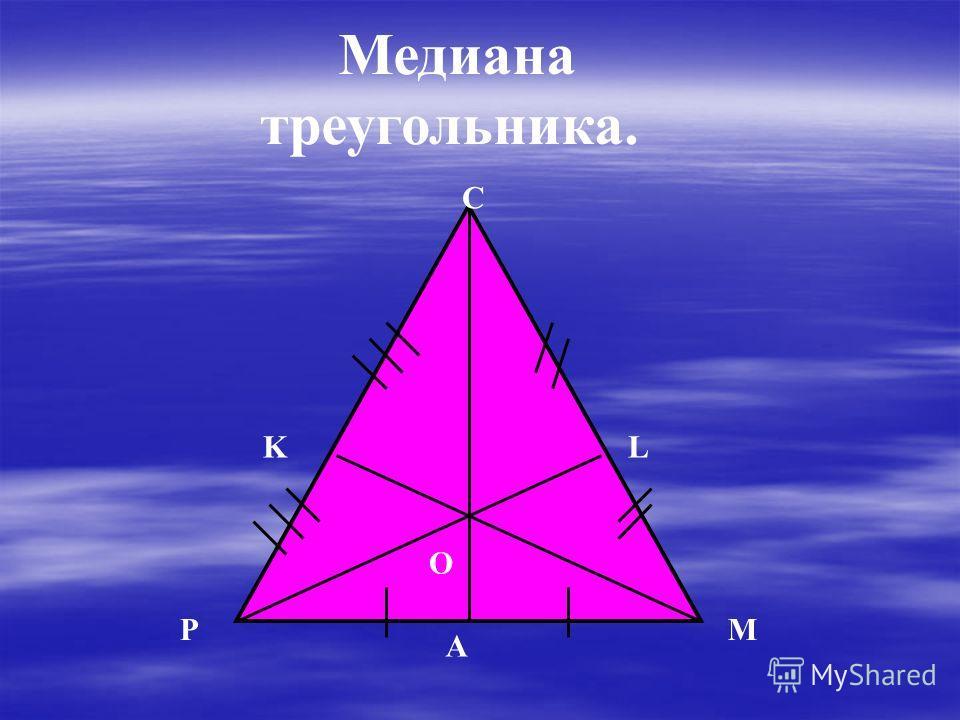 O P K C L M A Медиана треугольника.