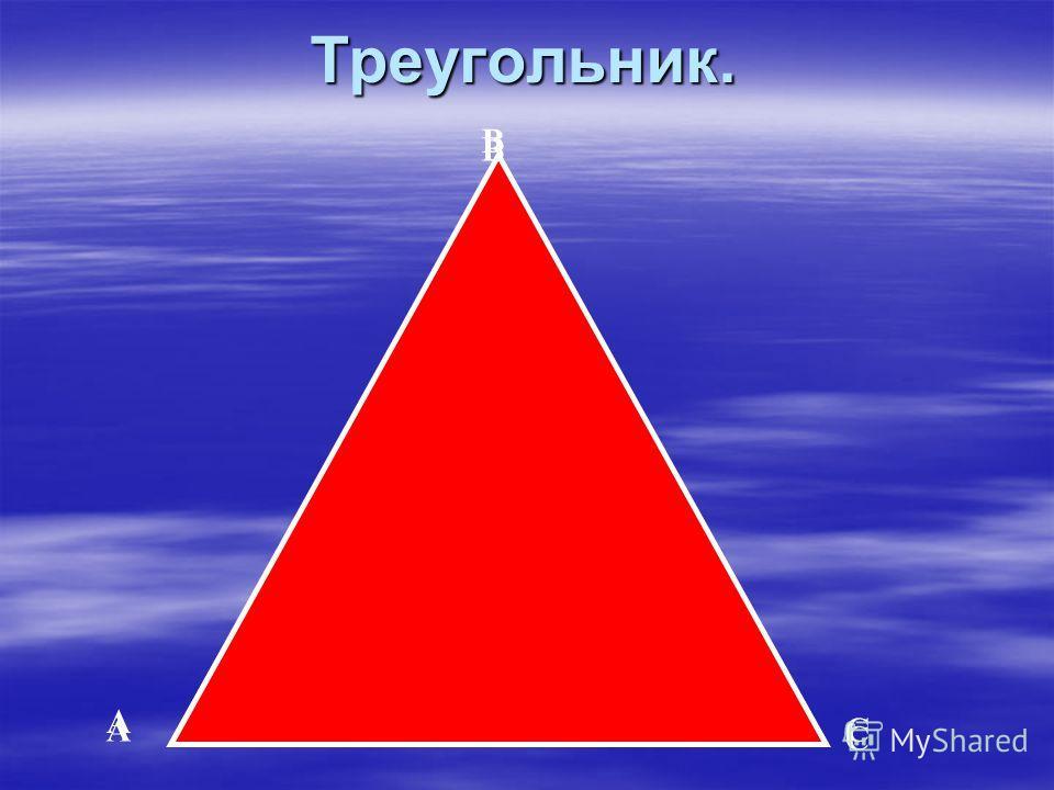 Треугольник. В А С В А С