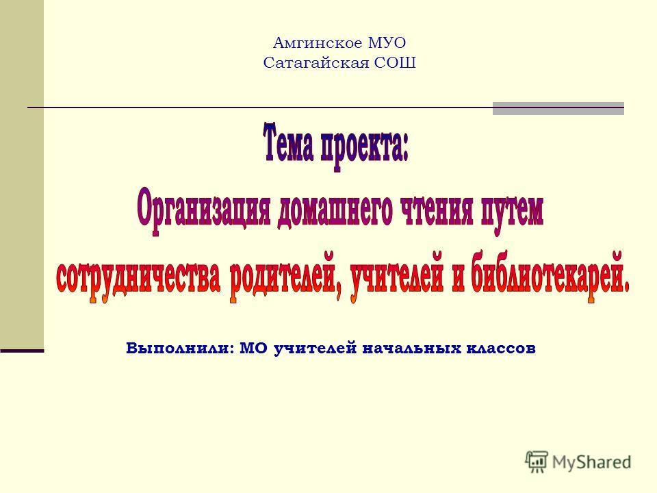 Амгинское МУО Сатагайская СОШ Выполнили: МО учителей начальных классов