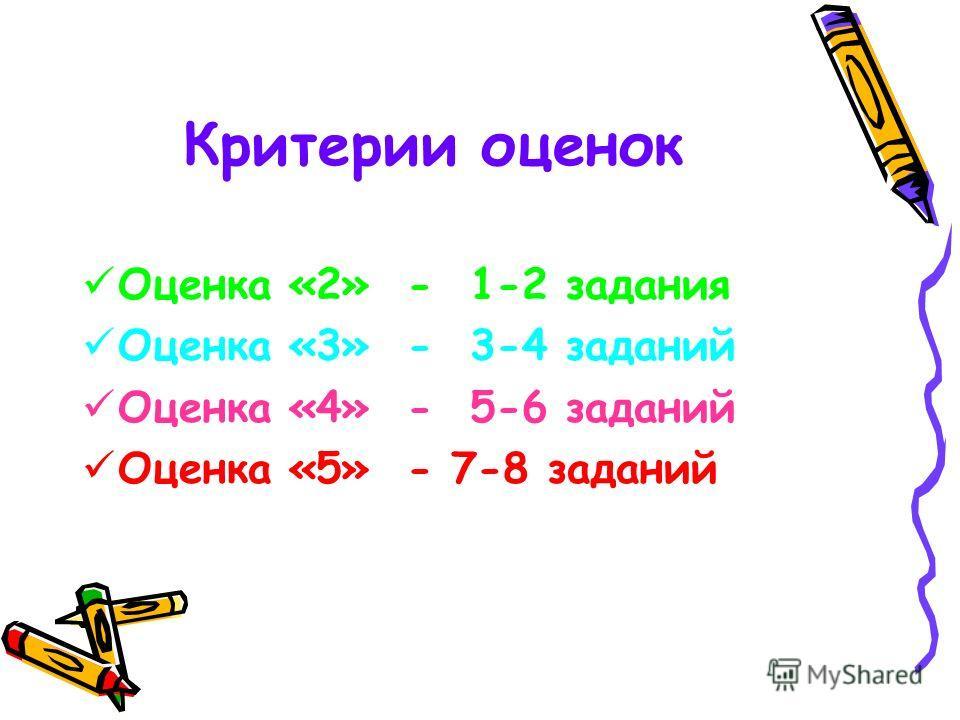 Критерии оценок Оценка «2» - 1-2 задания Оценка «3» - 3-4 заданий Оценка «4» - 5-6 заданий Оценка «5» - 7-8 заданий