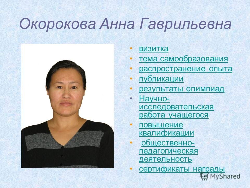 Окорокова Анна Гаврильевна визитка тема самообразования распространение опыта публикации результаты олимпиад Научно- исследовательская работа учащегосяНаучно- исследовательская работа учащегося повышение квалификацииповышение квалификации общественно