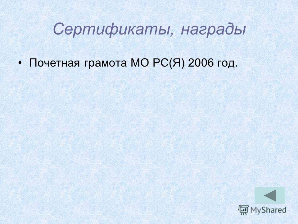 Сертификаты, награды Почетная грамота МО РС(Я) 2006 год.