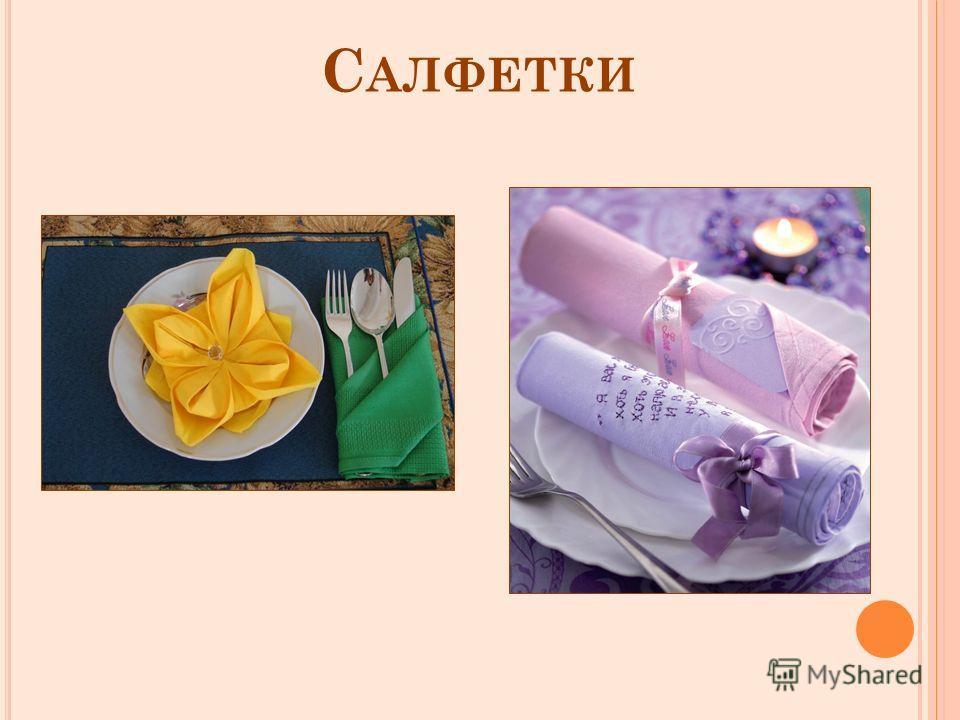 С АЛФЕТКИ