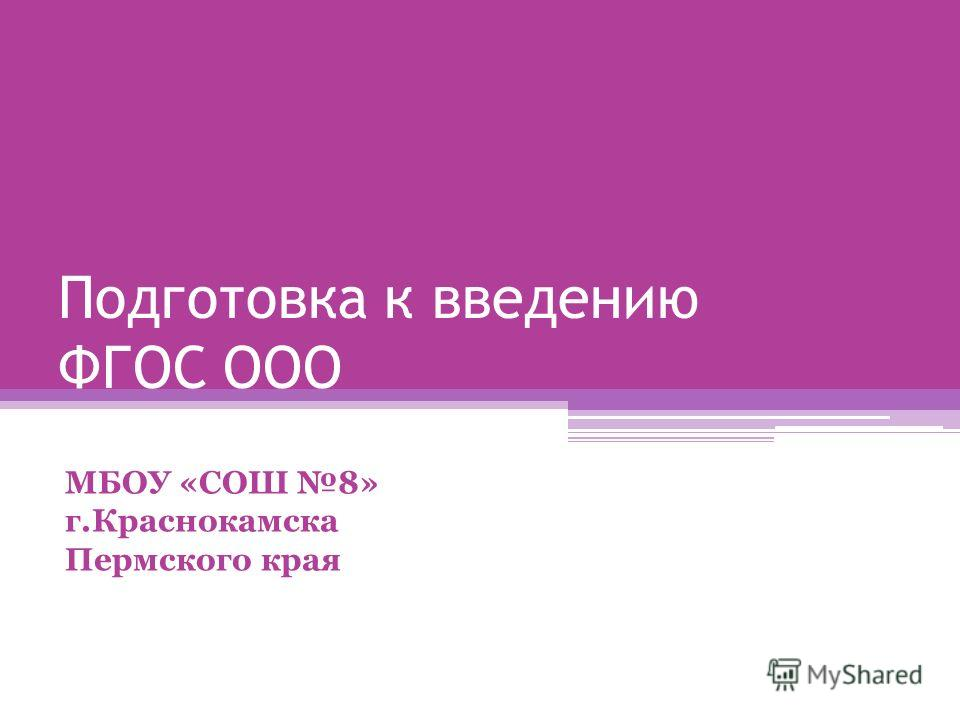 Подготовка к введению ФГОС ООО МБОУ «СОШ 8» г.Краснокамска Пермского края