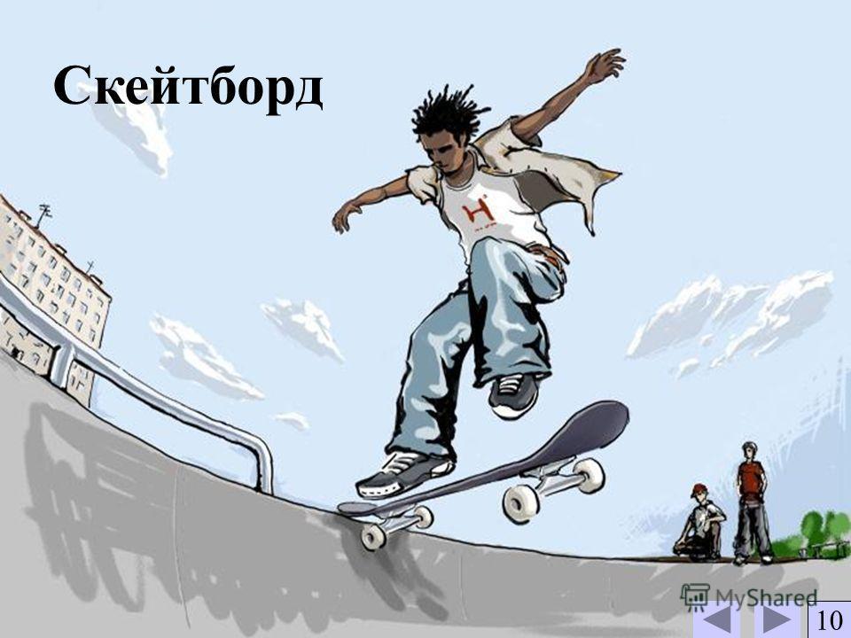 Скейтборд 10
