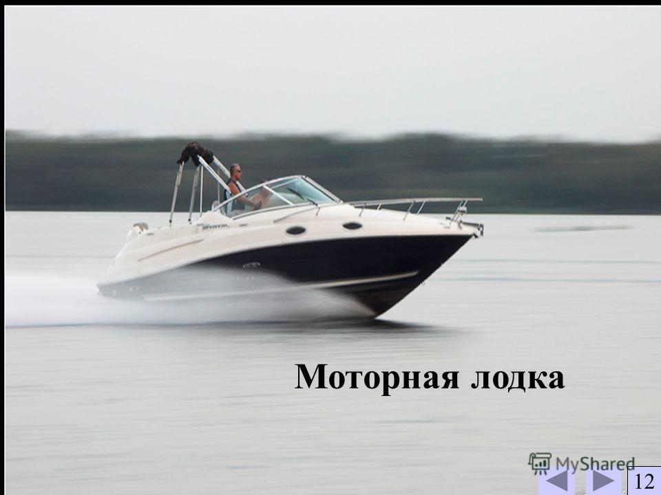 Моторная лодка 12