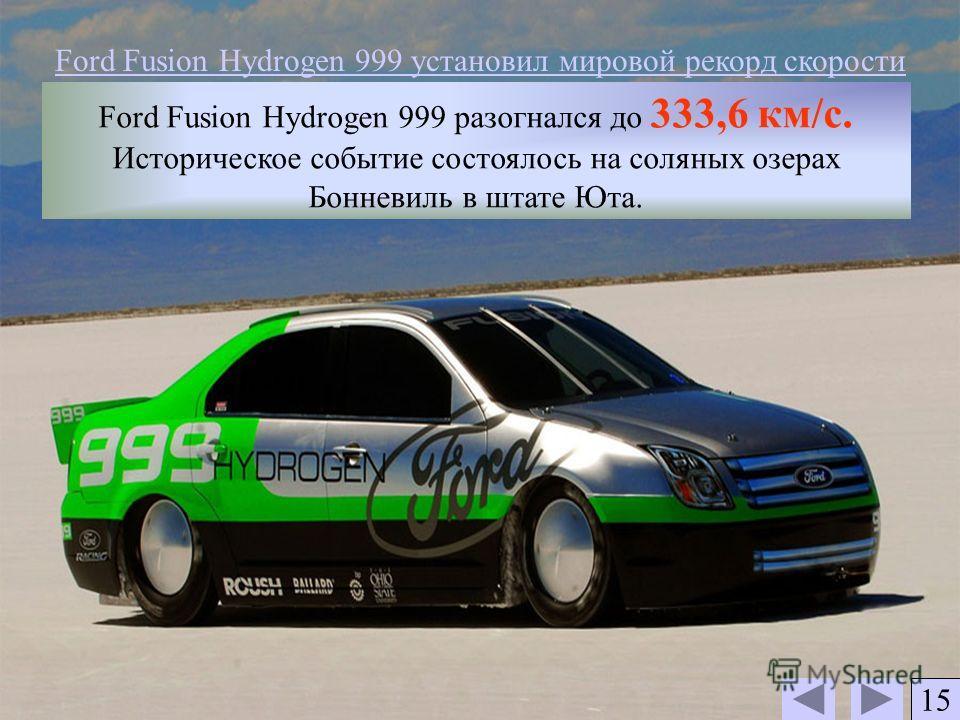 Ford Fusion Hydrogen 999 установил мировой рекорд скорости Ford Fusion Hydrogen 999 разогнался до 333,6 км/с. Историческое событие состоялось на соляных озерах Бонневиль в штате Юта. 15
