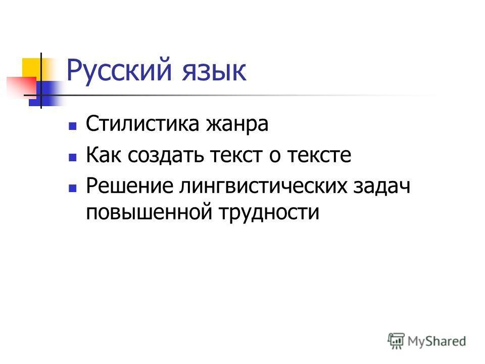 Русский язык Стилистика жанра Как создать текст о тексте Решение лингвистических задач повышенной трудности