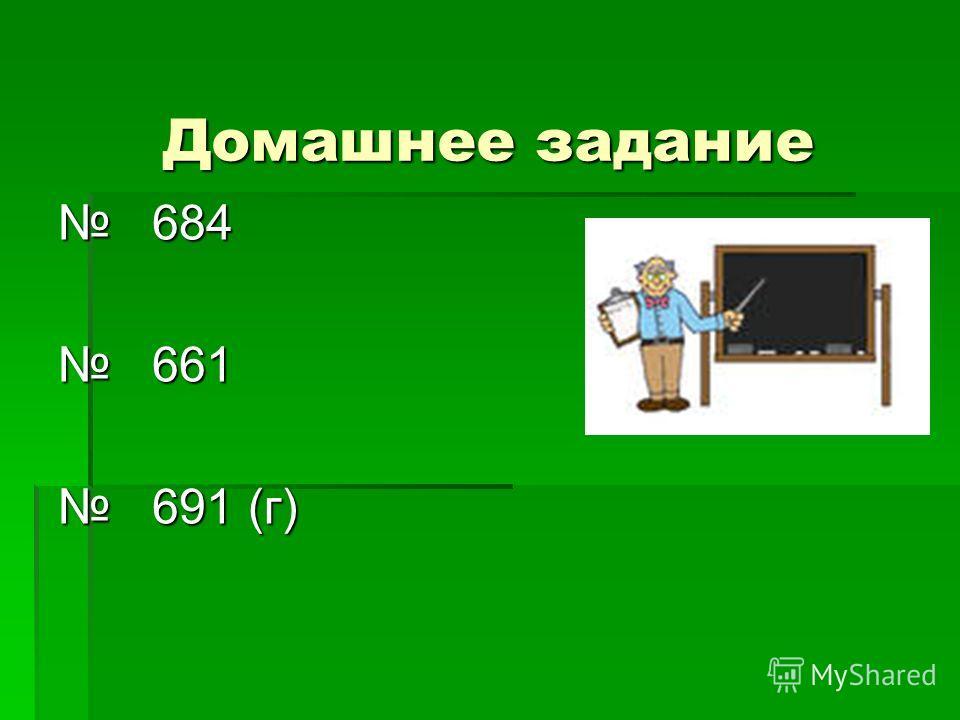Домашнее задание 684 684 661 661 691 (г) 691 (г)