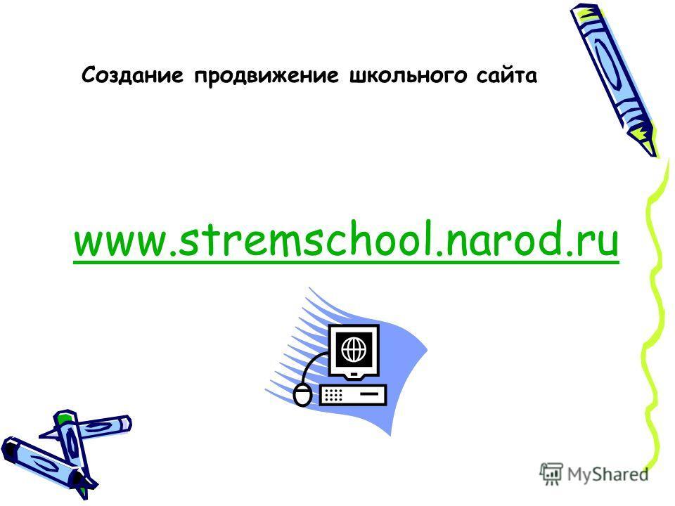 Создание продвижение школьного сайта www.stremschool.narod.ru