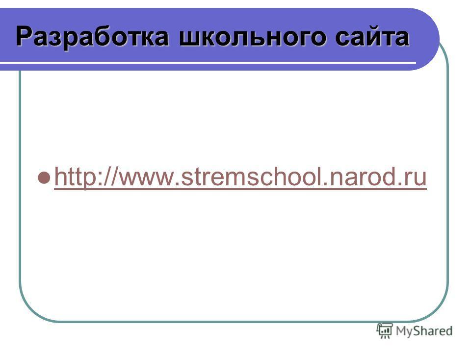 Разработка школьного сайта http://www.stremschool.narod.ru
