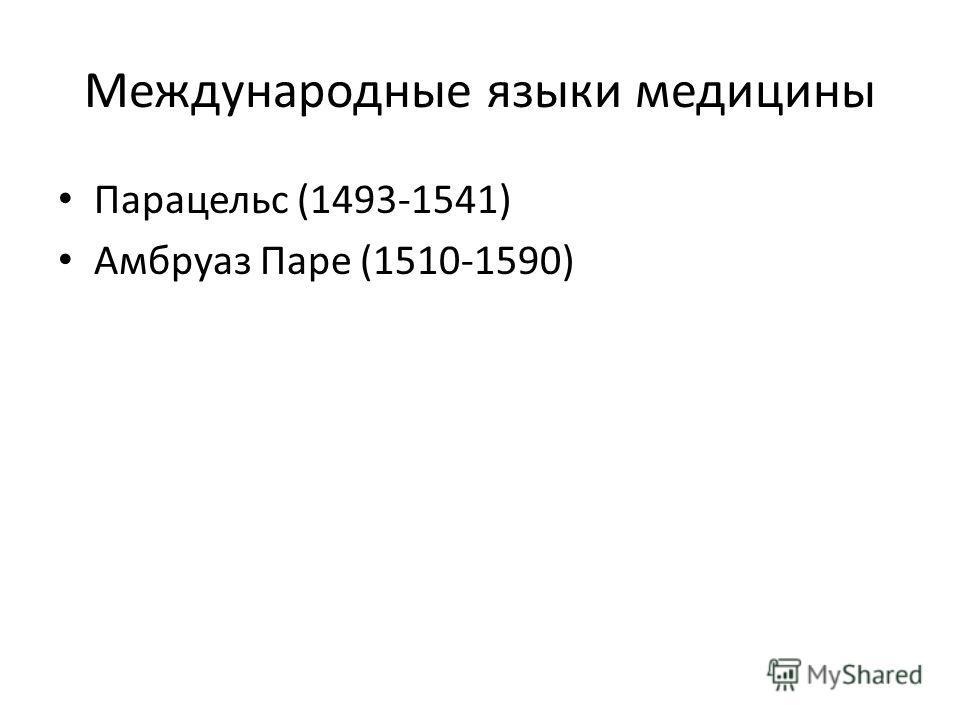 Международные языки медицины Парацельс (1493-1541) Амбруаз Паре (1510-1590)